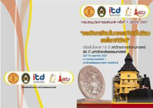 thammasat journal conference proceeding_front page